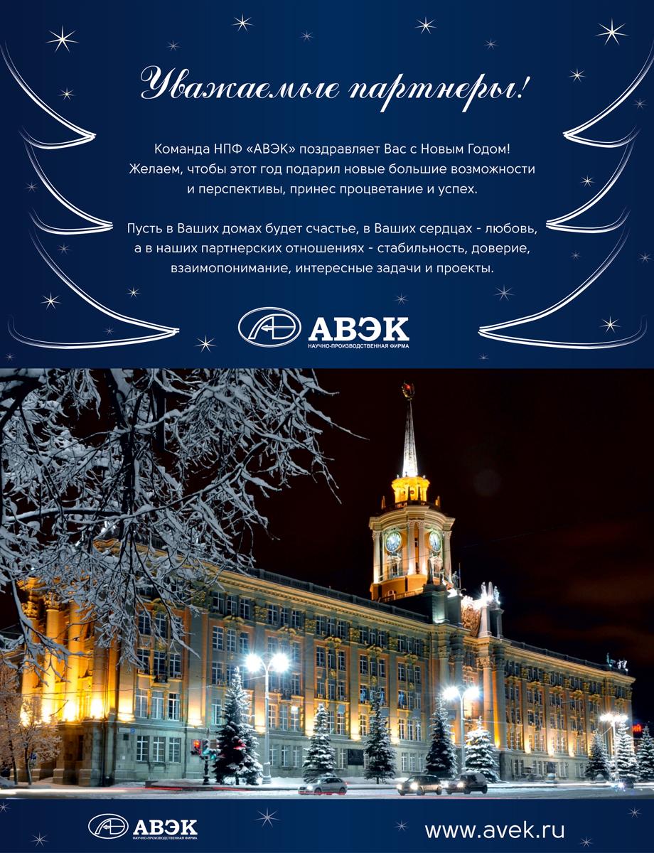 НПФ АВЭК поздравляет с Новым годом